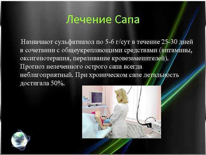 Лечение Сапа Назначают сульфатиазол по 5 -6 г/сут в течение 25 -30 дней в