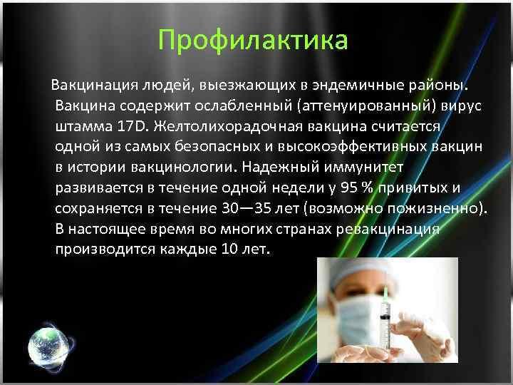 Профилактика Вакцинация людей, выезжающих в эндемичные районы. Вакцина содержит ослабленный (аттенуированный) вирус штамма 17