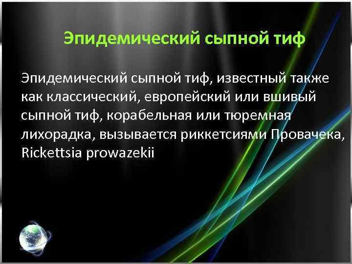 Эпидемический сыпной тиф, известный также как классический, европейский или вшивый сыпной тиф, корабельная или