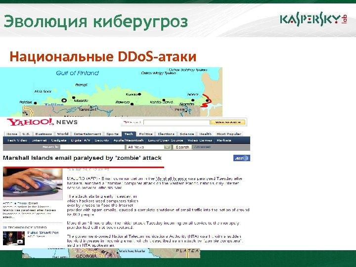 Эволюция киберугроз Национальные DDo. S-атаки Май 2007: Эстония Лето 2007: Россия – Астрахань и