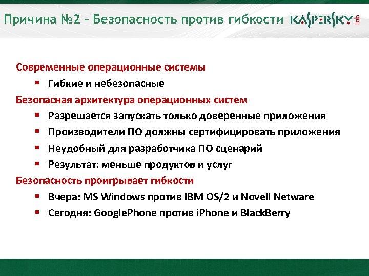 Причина № 2 – Безопасность против гибкости Современные операционные системы § Гибкие и небезопасные