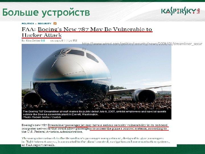 Больше устройств http: //www. wired. com/politics/security/news/2008/01/dreamliner_secur ity