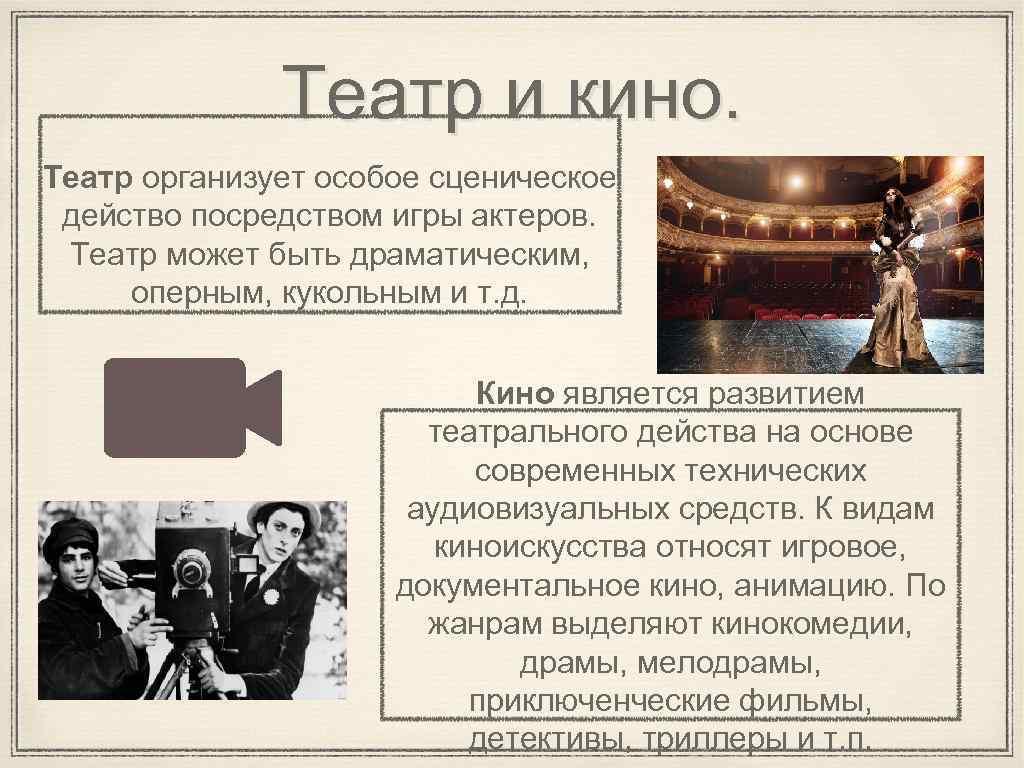 Театр и кино. Театр организует особое сценическое действо посредством игры актеров. Театр может быть