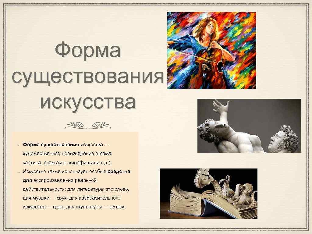 Форма существования искусства — художественное произведение (поэма, картина, спектакль, кинофильм и т. д. ).