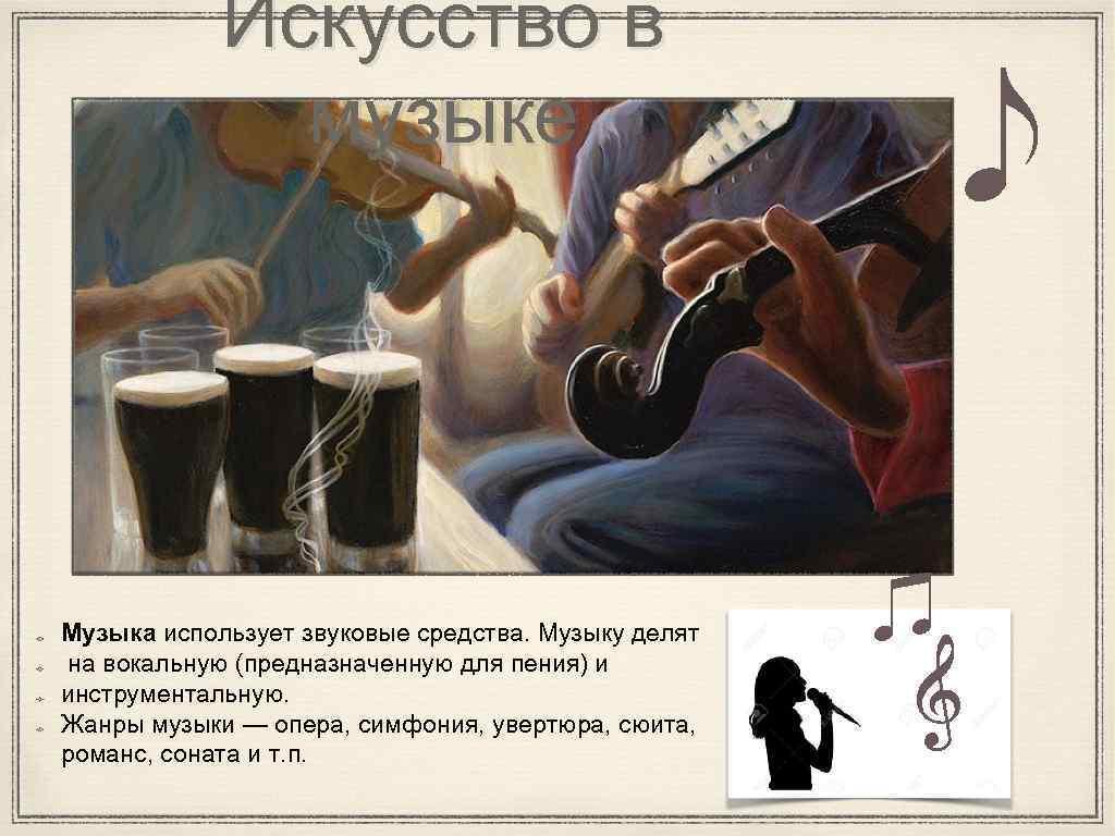 Искусство в музыке Музыка использует звуковые средства. Музыку делят на вокальную (предназначенную для пения)
