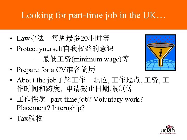 Looking for part-time job in the UK… • Law守法—每周最多 20小时等 • Protect yourself自我权益的意识 —最低
