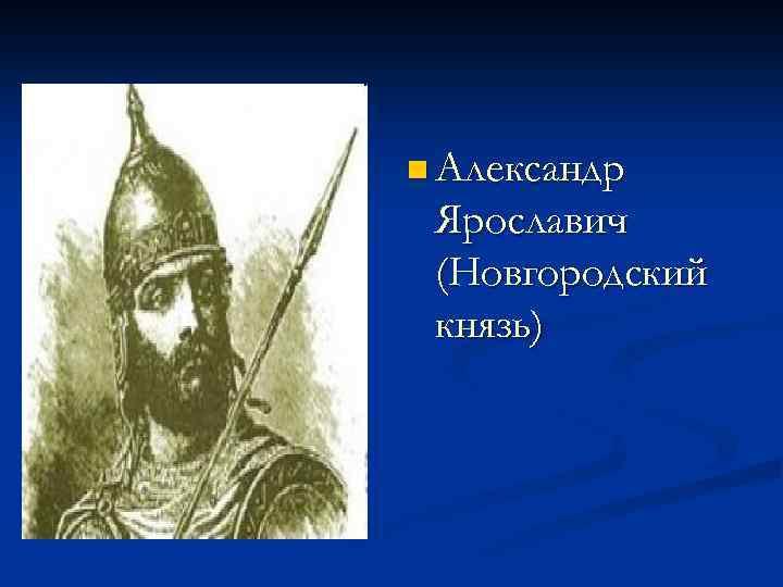 n Александр Ярославич (Новгородский князь)
