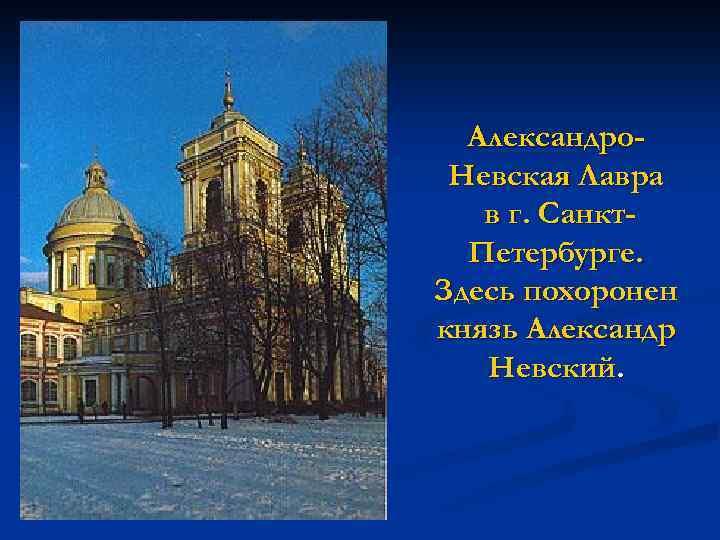Александро. Невская Лавра в г. Санкт. Петербурге. Здесь похоронен князь Александр Невский.