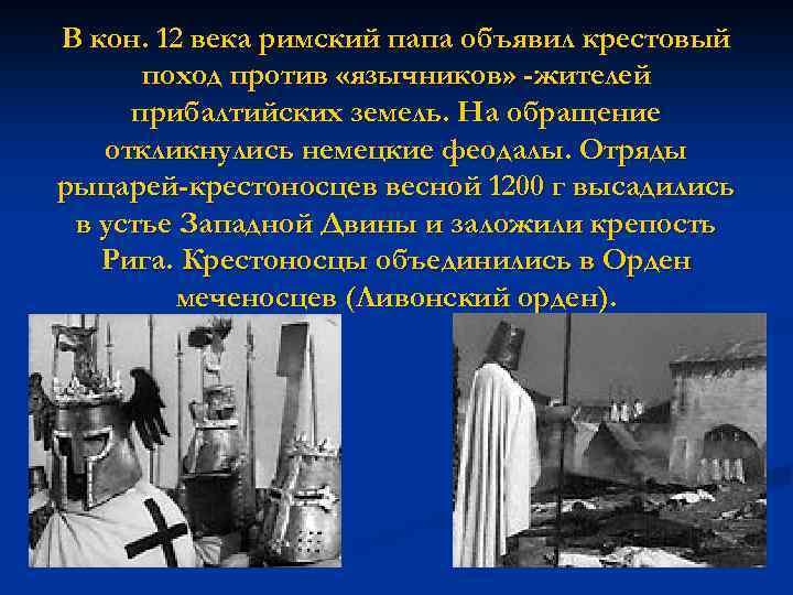 В кон. 12 века римский папа объявил крестовый поход против «язычников» -жителей прибалтийских земель.