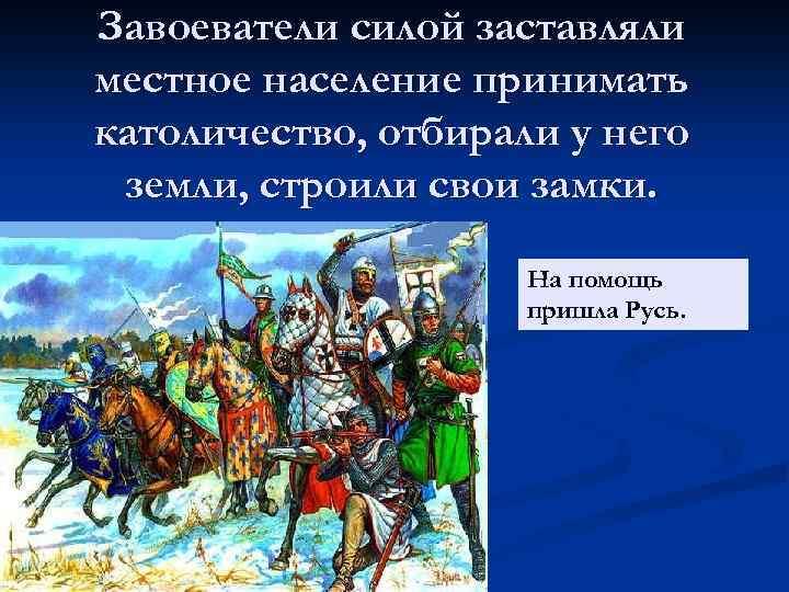 Завоеватели силой заставляли местное население принимать католичество, отбирали у него земли, строили свои замки.