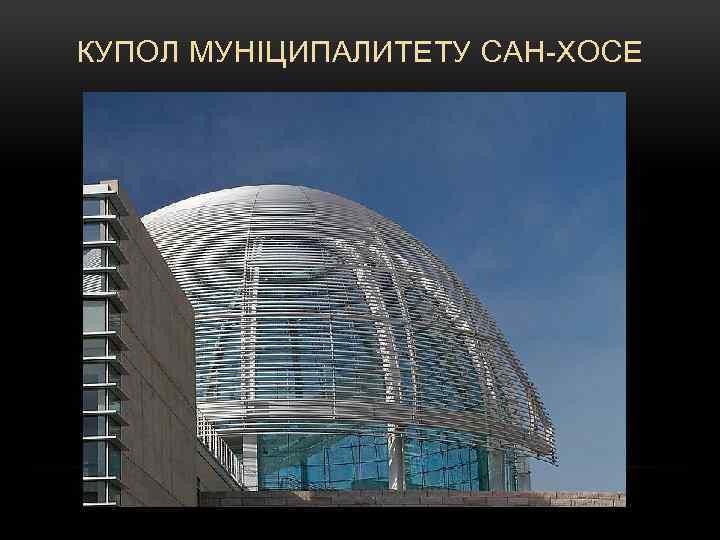 КУПОЛ МУНІЦИПАЛИТЕТУ САН-ХОСЕ