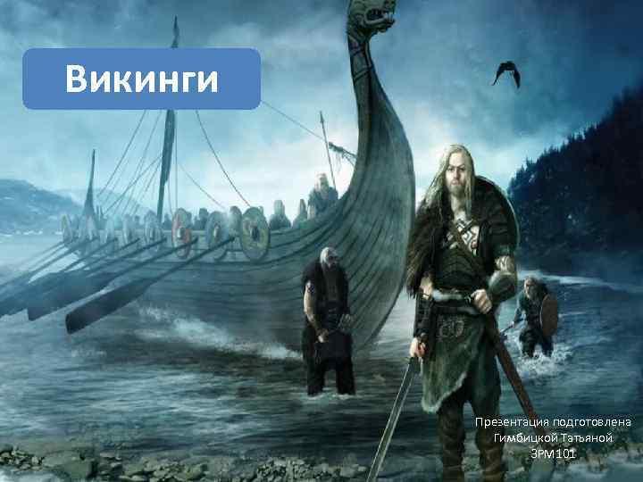 Викинги Презентация подготовлена Гимбицкой Татьяной ЗРМ 101
