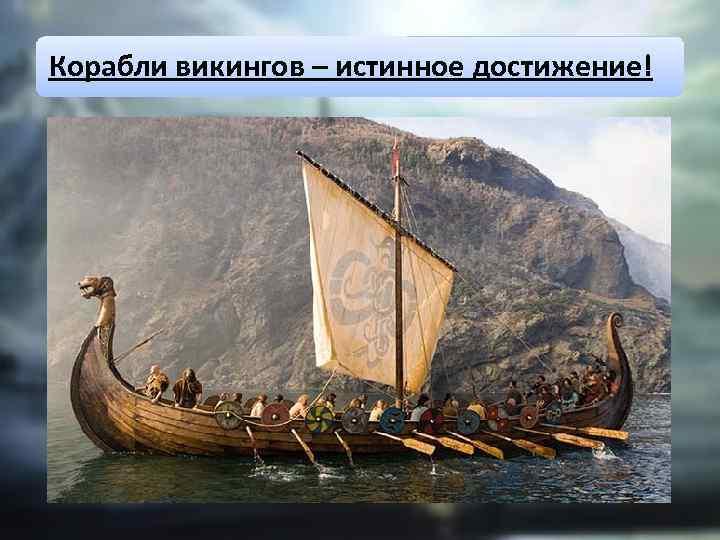 Корабли викингов – истинное достижение!
