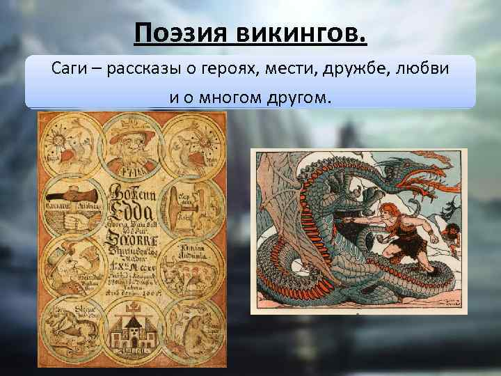 Поэзия викингов. Саги – рассказы о героях, мести, дружбе, любви и о многом другом.