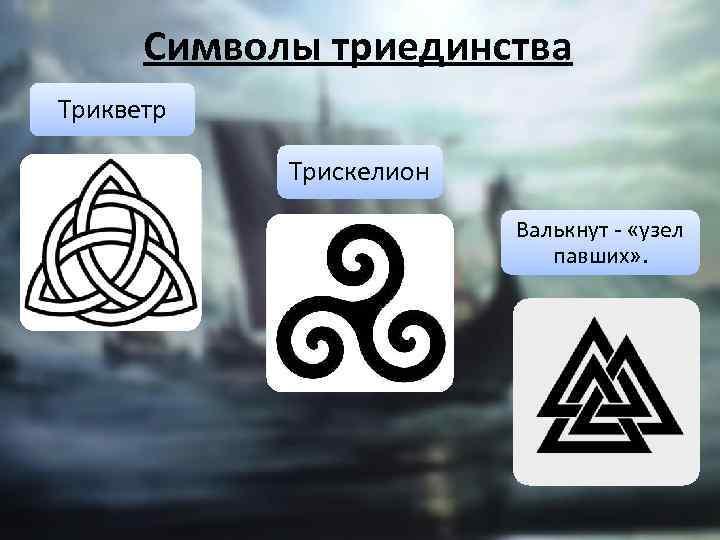Символы триединства Трикветр Трискелион Валькнут - «узел павших» .