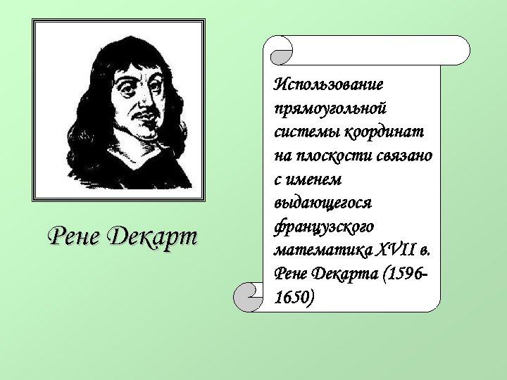 Рене Декарт Использование прямоугольной системы координат на плоскости связано с именем выдающегося французского математика