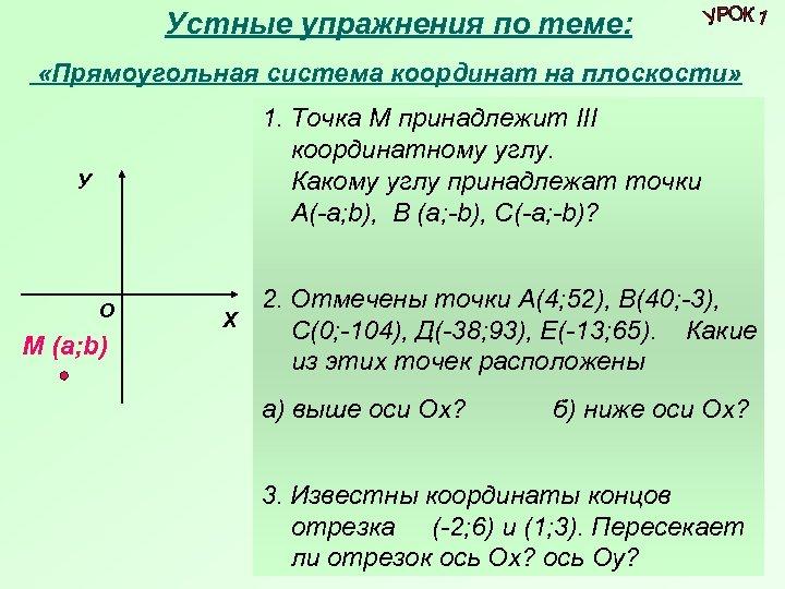 Устные упражнения по теме: «Прямоугольная система координат на плоскости» 1. Точка М принадлежит III