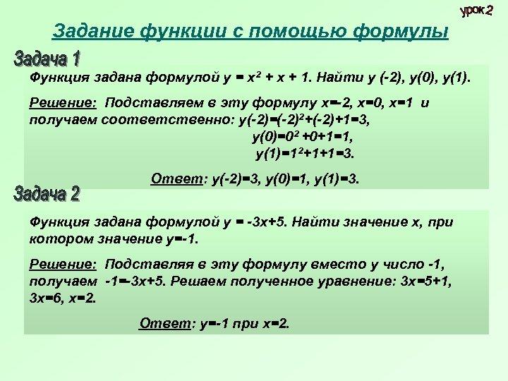 Задание функции с помощью формулы Функция задана формулой у = х2 + х +