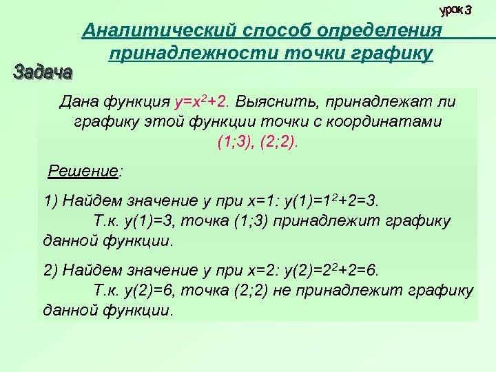 Аналитический способ определения принадлежности точки графику Дана функция у=х2+2. Выяснить, принадлежат ли графику этой