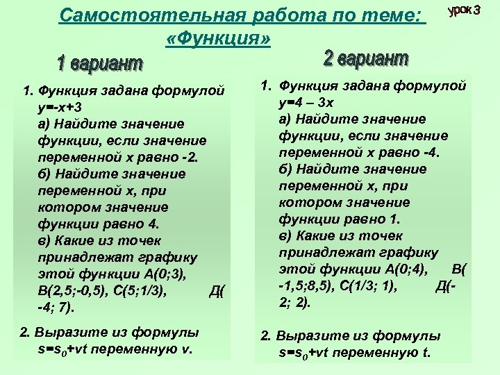 Самостоятельная работа по теме: «Функция» 1. Функция задана формулой у=-х+3 а) Найдите значение функции,