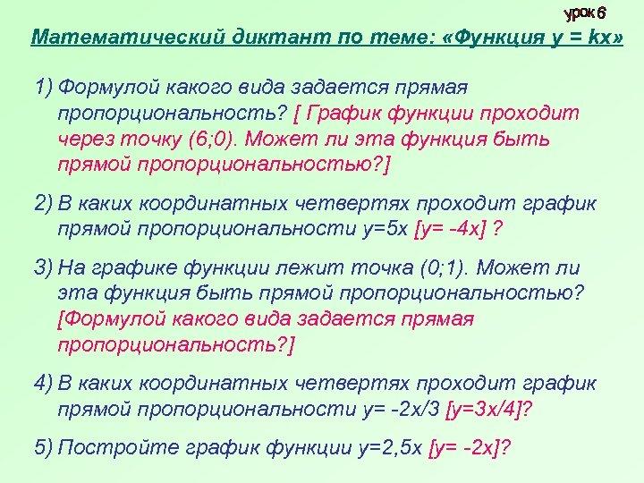Математический диктант по теме: «Функция у = kх» 1) Формулой какого вида задается прямая
