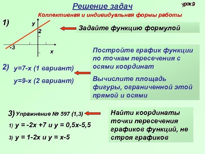 Решение задач Коллективная и индивидуальная формы работы 1) у Задайте функцию формулой 2 -3