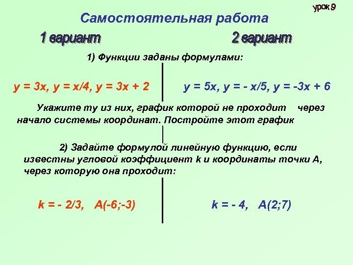 Самостоятельная работа 1) Функции заданы формулами: у = 3 х, у = х/4, у