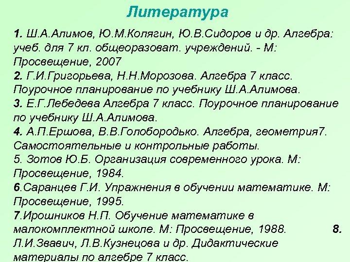 Литература 1. Ш. А. Алимов, Ю. М. Колягин, Ю. В. Сидоров и др. Алгебра: