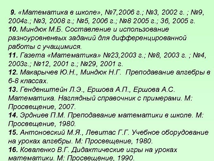 9. «Математика в школе» , № 7, 2006 г. ; № 3, 2002 г.