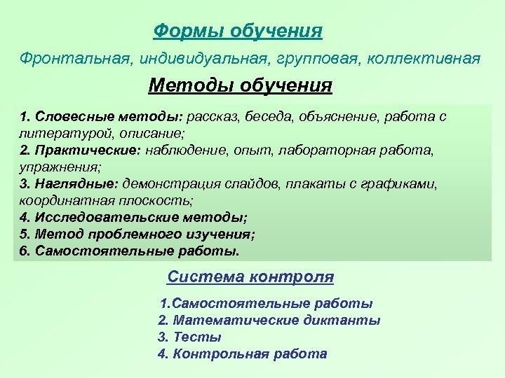 Формы обучения Фронтальная, индивидуальная, групповая, коллективная Методы обучения 1. Словесные методы: рассказ, беседа, объяснение,