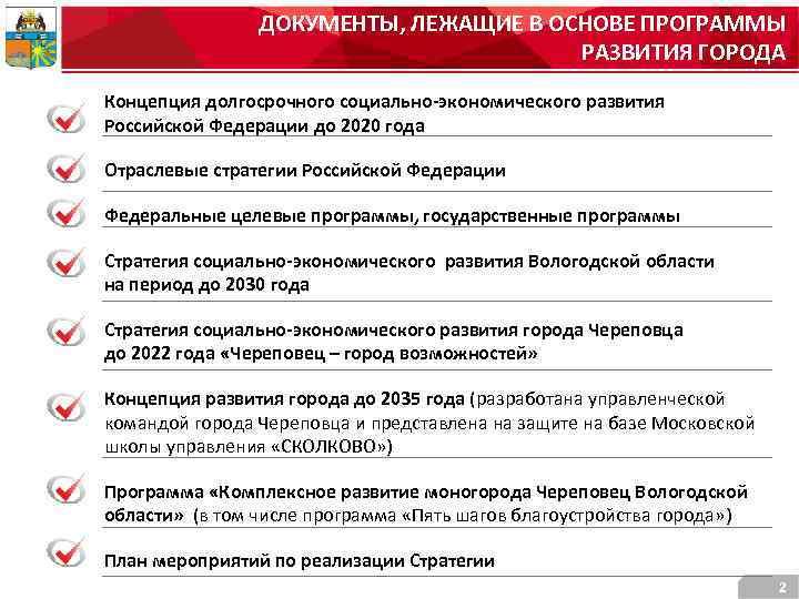 ДОКУМЕНТЫ, ЛЕЖАЩИЕ В ОСНОВЕ ПРОГРАММЫ РАЗВИТИЯ ГОРОДА Концепция долгосрочного социально-экономического развития Российской Федерации до