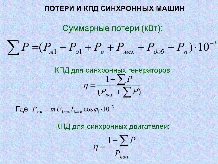 ПОТЕРИ И КПД СИНХРОННЫХ МАШИН Суммарные потери (к. Вт): КПД для синхронных генераторов: Где