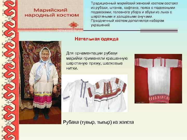 Традиционный марийский женский костюм состоял из рубахи, штанов, кафтана, пояса с подвесными подвесками, головного