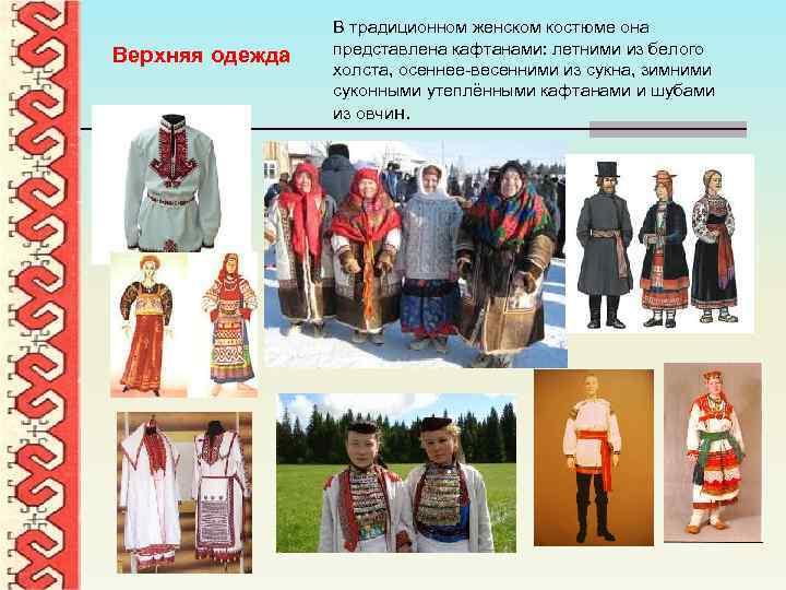 Верхняя одежда В традиционном женском костюме она представлена кафтанами: летними из белого холста, осеннее-весенними