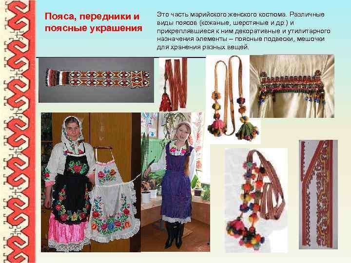 Пояса, передники и поясные украшения Это часть марийского женского костюма. Различные виды поясов (кожаные,
