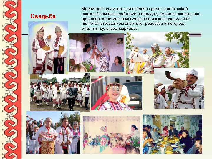 Свадьба Марийская традиционная свадьба представляет собой сложный комплекс действий и обрядов, имевших социальное, правовое,