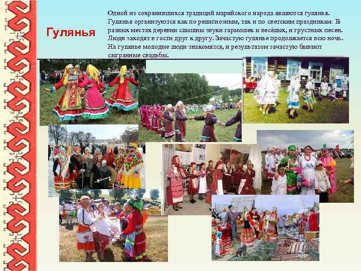 Гулянья Одной из сохранившихся традиций марийского народа являются гулянья. Гулянья организуются как по религиозным,
