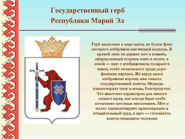 Государственный герб Республики Марий Эл Герб выполнен в виде щита, на белом фоне которого