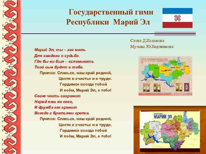 Государственный гимн Республики Марий Эл, ты – как мать Для каждого в судьбе. Где