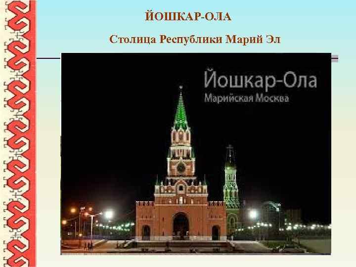 ЙОШКАР-ОЛА Столица Республики Марий Эл