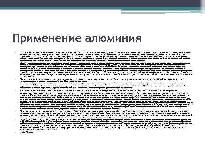 Применение алюминия • • • Еще Д. И. Менделеев писал, что «металлический алюминий, обладая