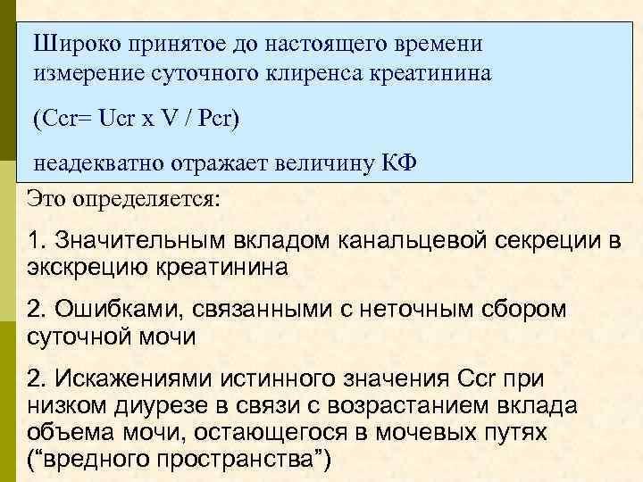 Широко принятое до настоящего времени измерение суточного клиренса креатинина (Ccr= Ucr x V /