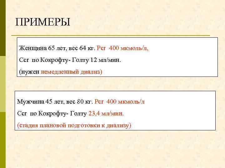 ПРИМЕРЫ Женщина 65 лет, вес 64 кг. Pcr 400 мкмоль/л, Сcr по Кокрофту- Голту