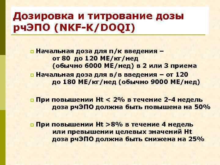 Дозировка и титрование дозы рч. ЭПО (NKF-K/DOQI) Начальная доза для п/к введения – от