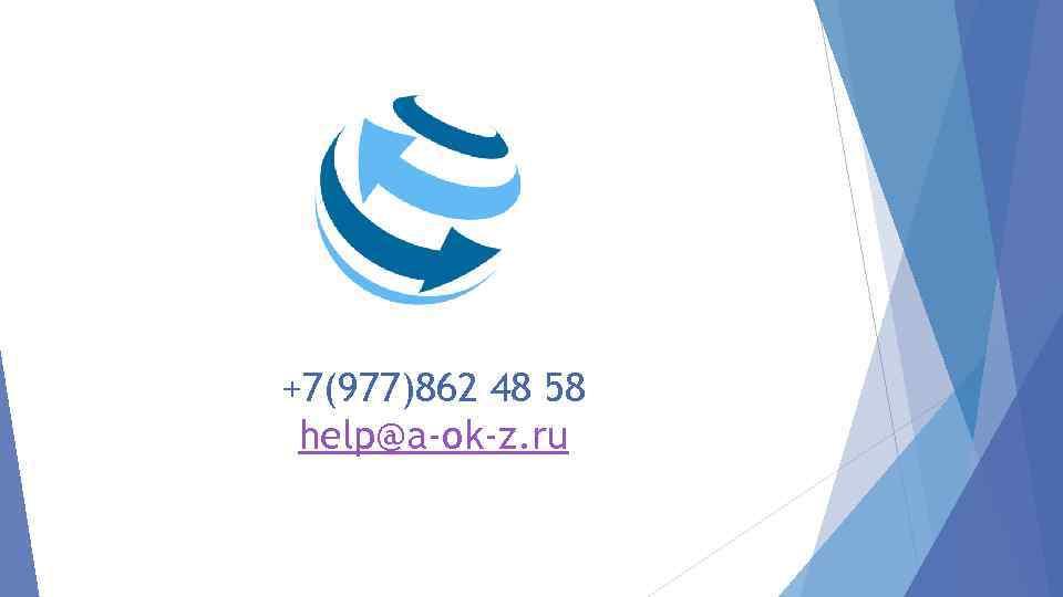 +7(977)862 48 58 help@a-ok-z. ru