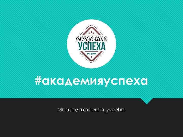 #академияуспеха vk. com/akademia_yspeha