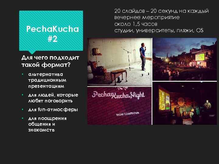 Pecha. Kucha #2 Для чего подходит такой формат? • альтернатива традиционным презентациям • для