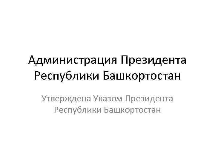Администрация Президента Республики Башкортостан Утверждена Указом Президента Республики Башкортостан