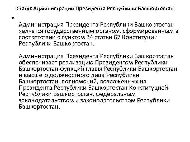 Статус Администрации Президента Республики Башкортостан • Администрация Президента Республики Башкортостан является государственным органом, сформированным