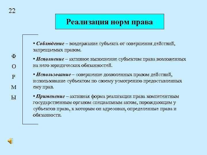 22 Реализация норм права • Соблюдение – воздержание субъекта от совершения действий, запрещаемых правом.